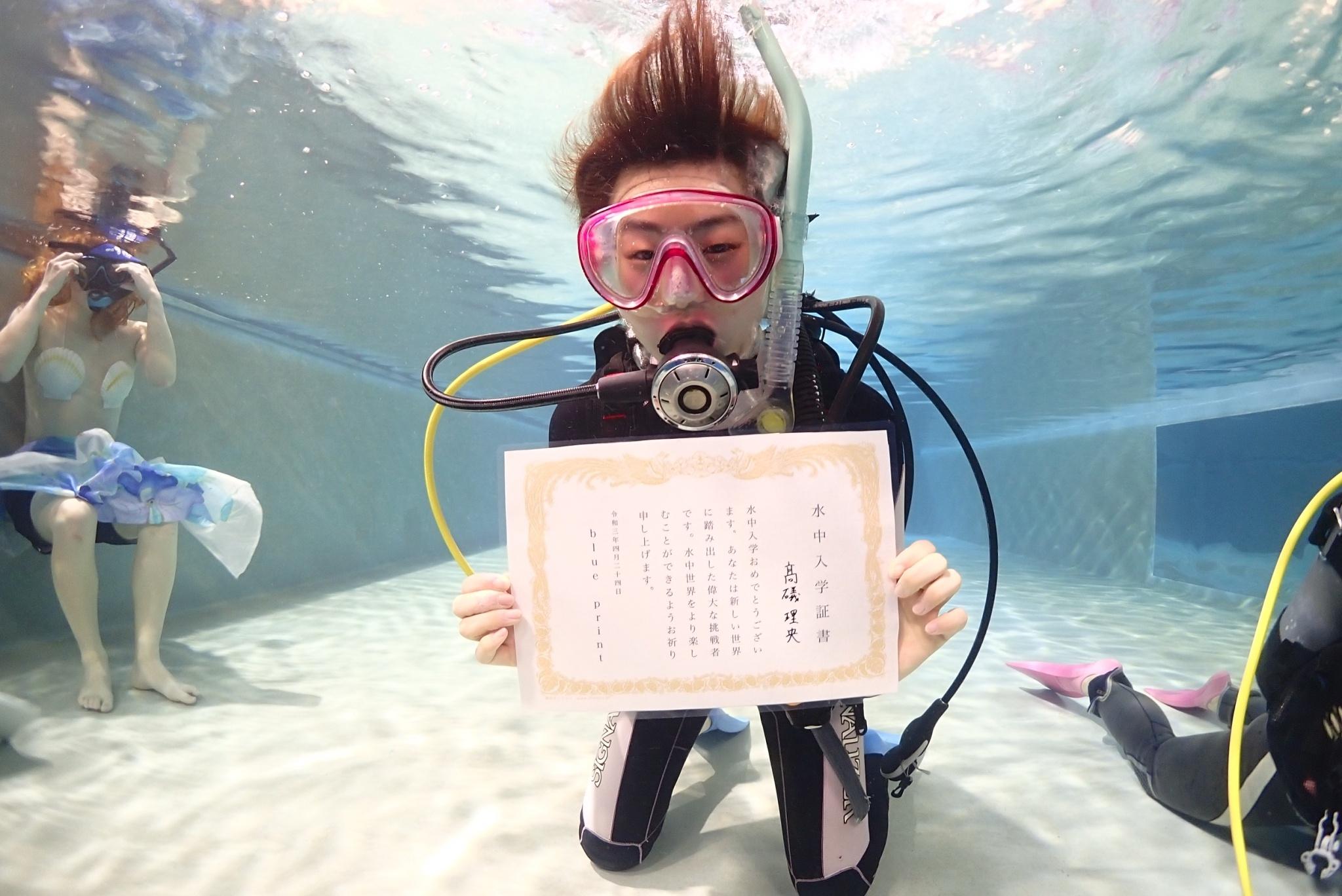 水中入学式